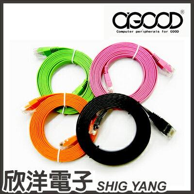 ※ 欣洋電子 ※ 『A-GOOD』 CAT.6 彩色超高速扁平網路線 2M / 2米 / 黑、綠、粉、橘 顏色隨機出貨 可自訂喜好順序(WI6-001)