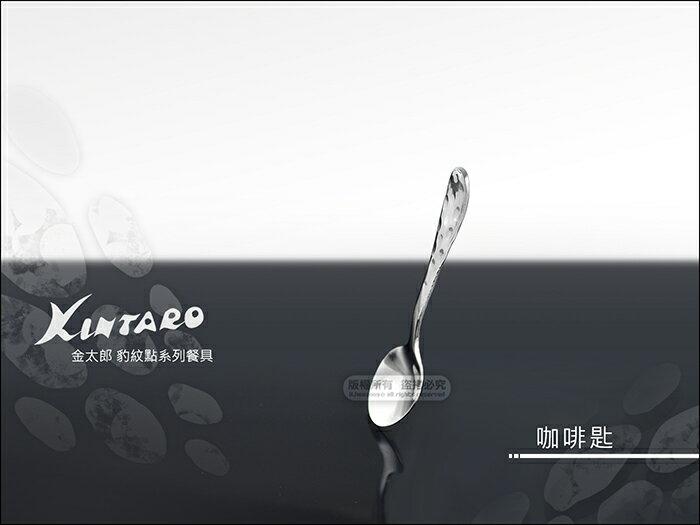 快樂屋? 金太郎 830-1211 豹紋點咖啡匙 不鏽鋼餐具 糖匙.茶匙.攪拌湯匙 適餐廳營業用 家庭用...