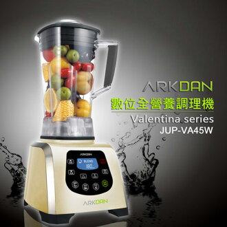 ARKDAN Valentina Series全營養調理機 JUP-VA45W(Y)