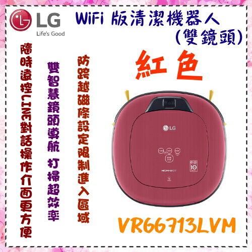 <br/><br/>  【LG 樂金】WiFi 版清潔機器人 (雙鏡頭) 紅色 《VR66713LVM》 原廠保固<br/><br/>