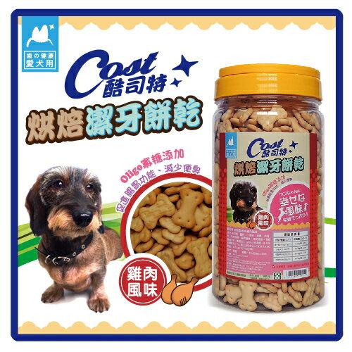 【力奇 】酷司特 烘焙潔牙餅乾(雞肉風味)350g -160元【Oligo寡糖、保健腸胃】>可超取(D001F22)