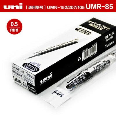 三菱uni自動鋼珠筆芯UMR-85