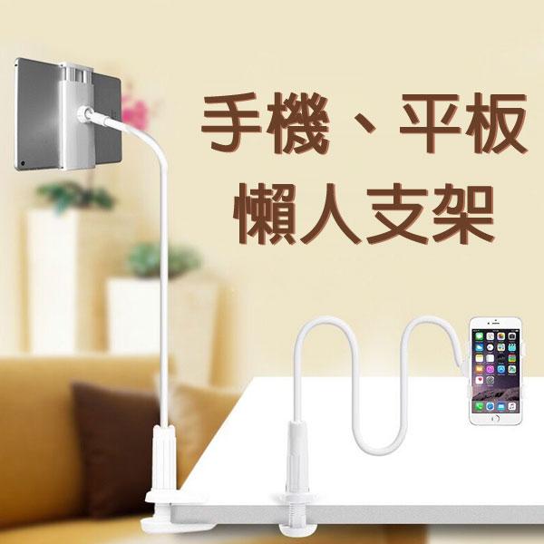 第五代通用懶人支架/底座強化/手機架/平板架/長頸夾式/桌面固定架/直播視訊/放置架/展示架/多角度可調整/4吋~10.6吋-ZW