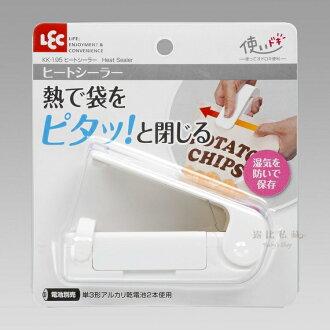 日本LEC熱熔封口器/掌上型熱熔封口器/封口機-日本正版商品