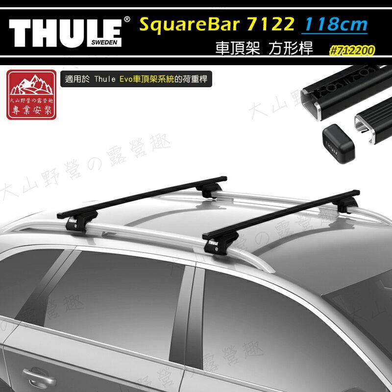 【露營趣】新店桃園 THULE 都樂 SquareBar 7122 車頂架 方形桿 118cm 行李架 突出式橫桿 置物架 旅行架 方形荷重桿