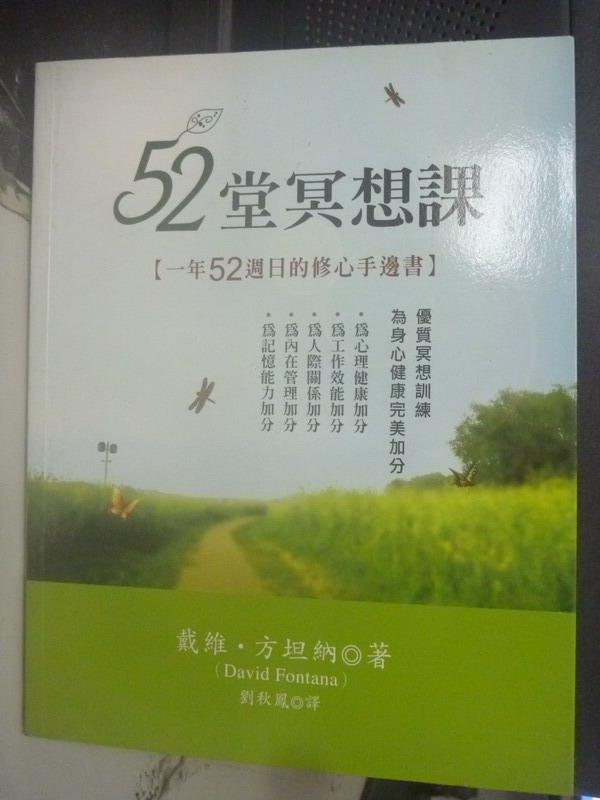 【書寶二手書T5/心靈成長_YCE】52堂冥想課_戴維.方坦納