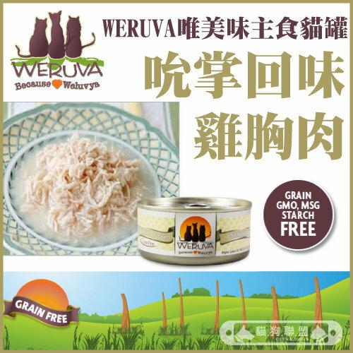 +貓狗樂園+ 美國WERUVA唯美味【無穀主食貓罐。吮掌回味雞胸肉。85g】60元*單罐賣場