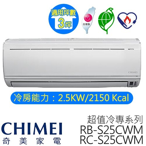 CHIMEI 奇美 超值冷專 一對一定頻空調 RB-S25CWM/RC-S25CWM (適用坪數約3坪、2150Kcal)