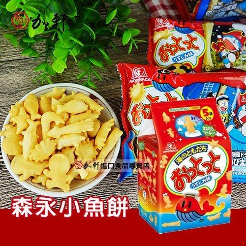 《加軒》日本森永小魚餅乾鹽味5袋