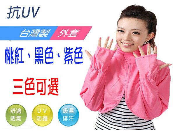BO雜貨【SV6279】台灣製 抗UV防曬外套 半身式防曬外套 手掌包覆防曬