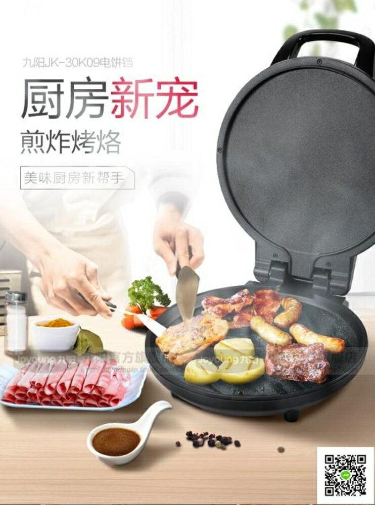 蛋糕機Joyoung/九陽JK-30K09電餅鐺蛋糕機煎烤機烙餅機雙面電餅鐺igo 清涼一夏钜惠