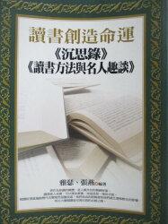 【書寶二手書T1/文學_OQO】讀書創造命運_雅瑟、張燕