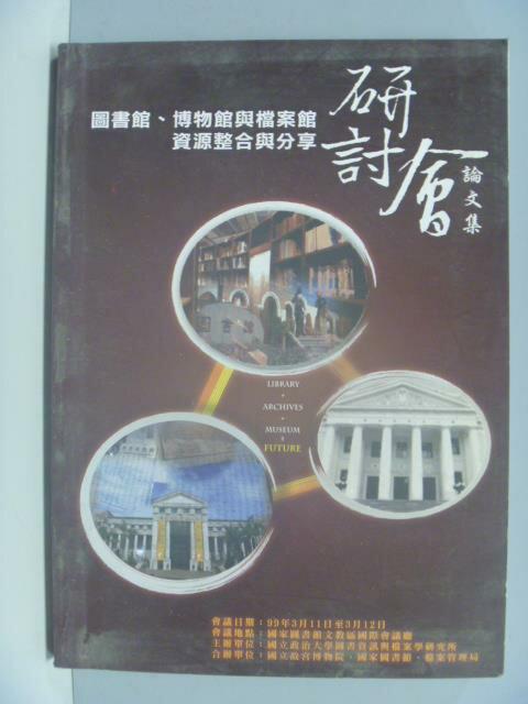 ~書寶 書T3/進修考試_ZDI~圖書館、博物館與檔案館資源整合與分享研討會論文集