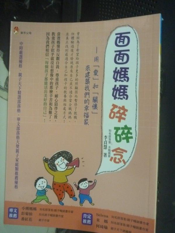 【書寶二手書T9/親子_LDY】面面媽媽碎碎念_李貞慧