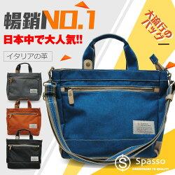 【日本 SPASSO】 超輕便義大利Nume皮革帆布時尚休閒包 斜背包 肩背包 - 藍色