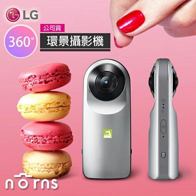 LG 360度環景攝影機