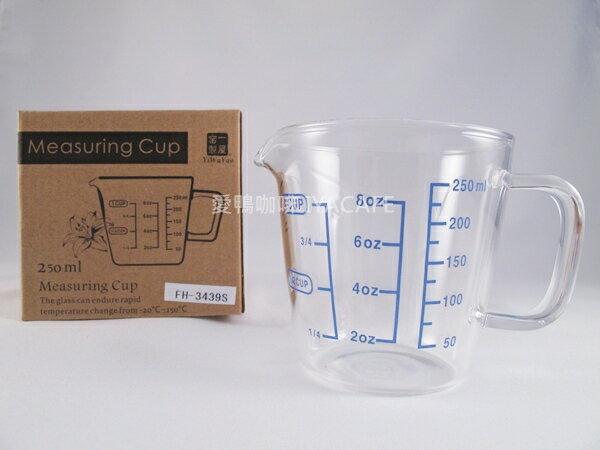 《愛鴨咖啡》FH-3439S 一屋窑 耐熱 玻璃 刻度 量杯 250ml