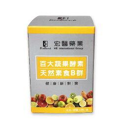 宏醫-百大蔬果酵素天然素食B群 效期2021.10【淨妍美肌】