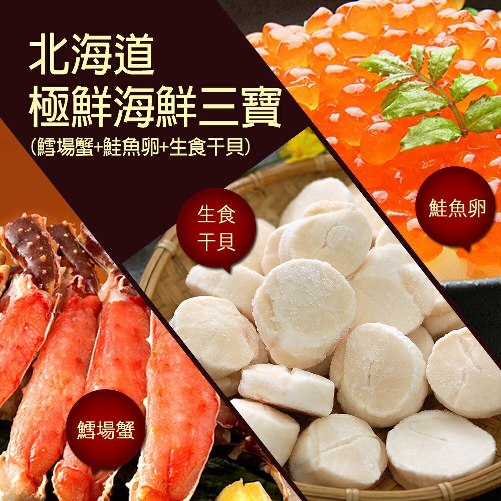 ~築地一番鮮~北海道極鮮海鮮三寶 鱈場蟹 鮭魚卵 生食干貝