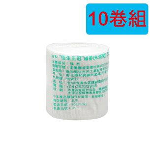 醫康生活家:【醫康生活家】恆生王冠棉紗繃帶(5裂)►►✪✪10卷組✪✪