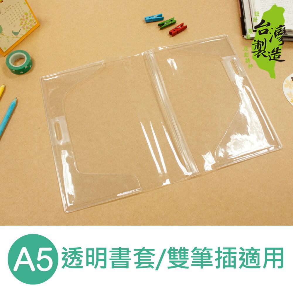 珠友限定SC-21025 A5/25透明書套/雙筆插書衣/手帳專用