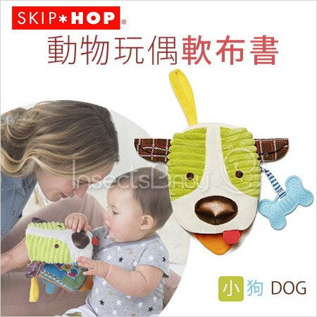 ?蟲寶寶?【美國Skip Hop】結合固齒器/刺激感官發展 動物玩偶軟布書-小狗