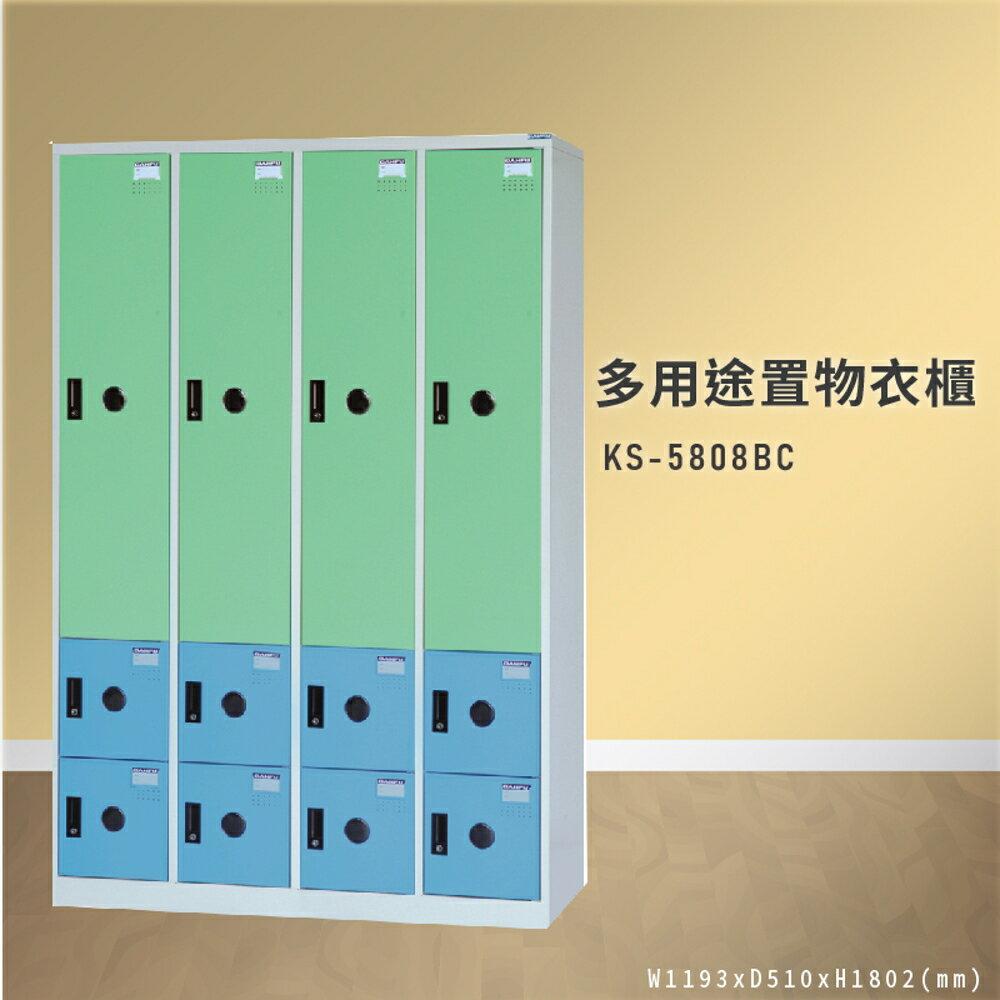 【100%台灣製造】大富 KS-5808BC 多用途置物衣櫃 收納櫃 置物櫃 衣櫃 員工櫃 健身房 游泳池