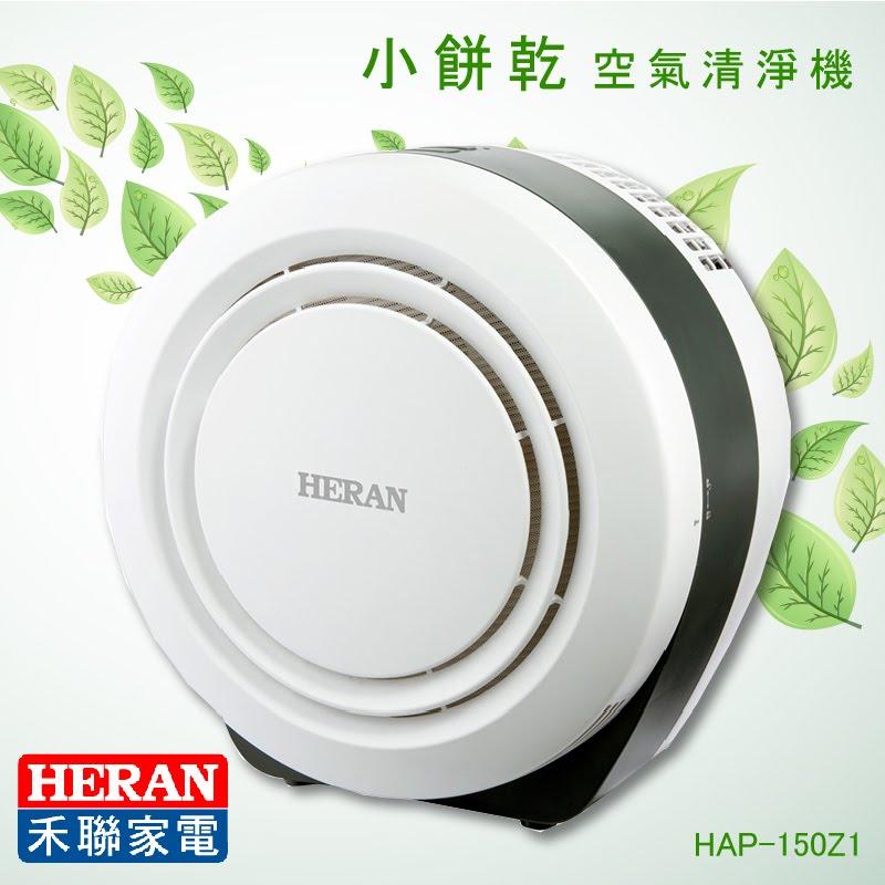【熱門新款】HERAN禾聯 HAP-150Z1 空氣清淨機 6-8坪適用 UV殺菌 負離子 過敏 除塵 防空汙 過濾