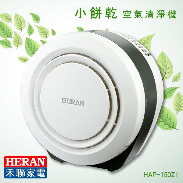 【熱門新款】HERAN禾聯HAP-150Z1空氣清淨機6-8坪適用UV殺菌負離子過敏除塵防空汙過濾