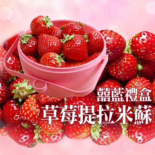 ★木匠手作★草莓囍籃提拉米蘇(1盒2入)★單盒特價278★ 0