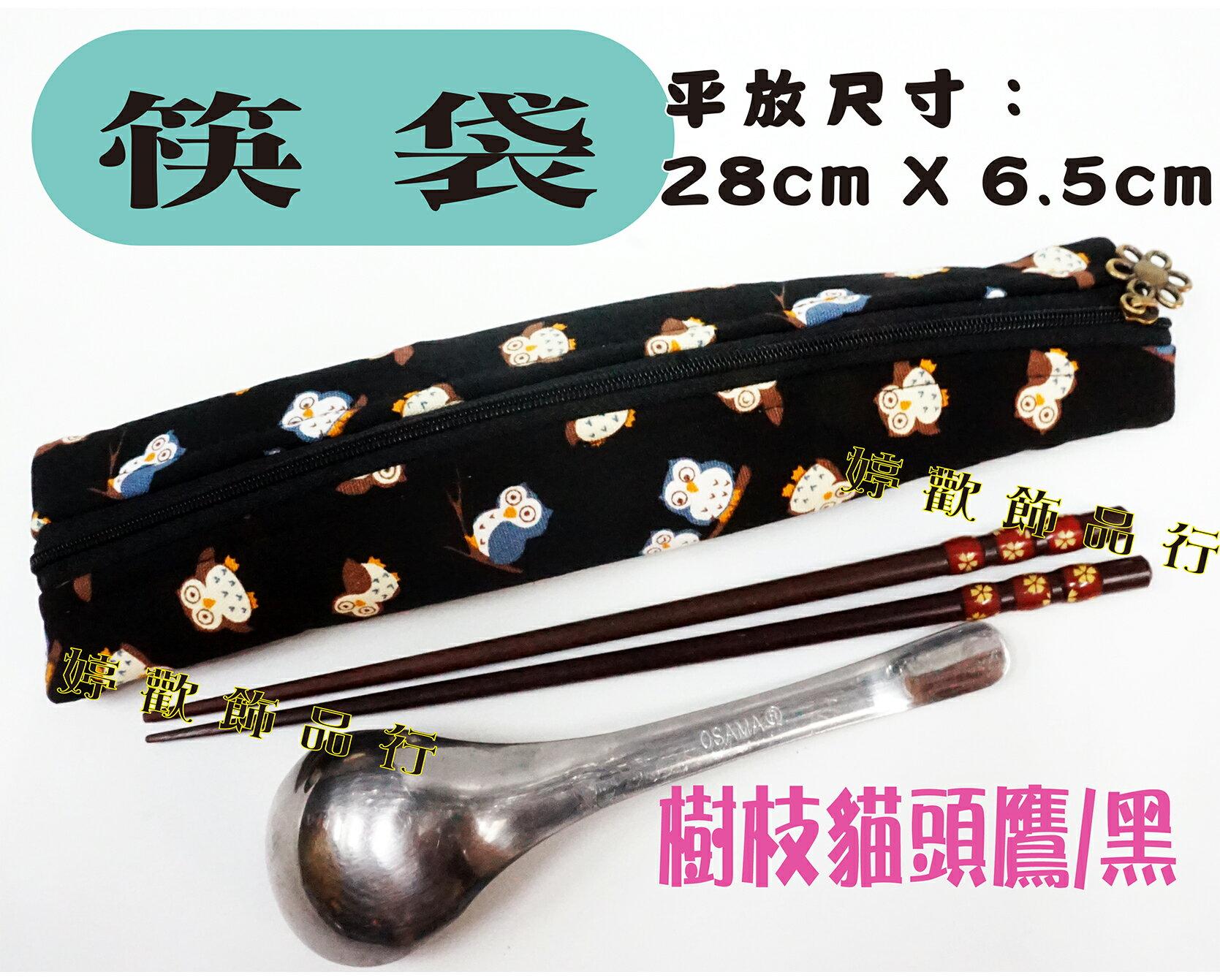 筷袋/牙刷袋/台灣製造/日本布料/時尚美觀/樹織貓頭鷹