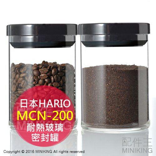 【配件王】現貨 HARIO MCN-200 耐熱玻璃 密封罐 保鮮罐 咖啡豆 收納 儲存 兩色