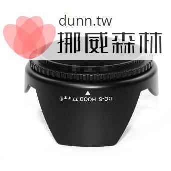 騰龍18-270遮光罩17-50鏡頭遮陽罩AB003 B003 B005相機72mm蓮花罩 愛尚優品