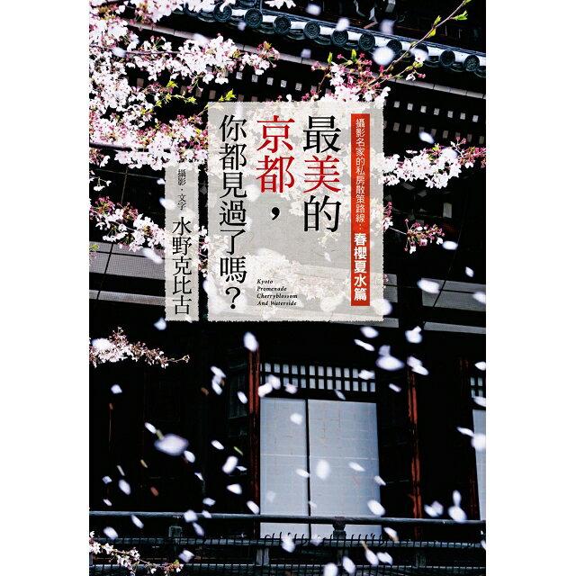 最美的京都,你都見過了嗎?攝影名家的私房散策路線:春櫻夏水篇 1