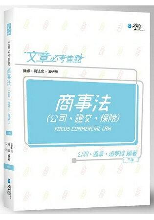 文章必考焦點商事法(公司、證交、保險)(3版)