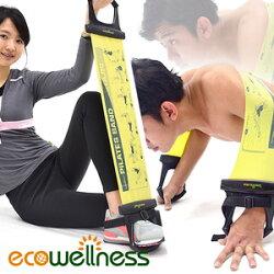 【ecowellness】握把拉環式1MM乳膠彈力帶(彈力繩拉力帶拉力繩拉力器.瑜珈帶伸展帶.擴胸帶手臂力器.拉筋帶抗力帶彼拉提斯帶皮拉提斯帶.運動健身器材推薦哪裡買C010-2350E