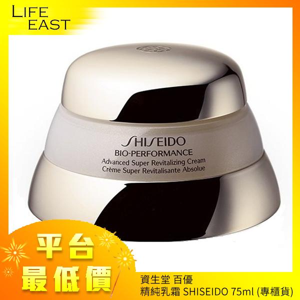 資生堂 百優 精純乳霜 SHISEIDO 75ml ( 專櫃貨)