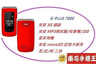 $南屯手機王$ G-PLUS GH7800大按鍵、大字體、大鈴聲 (免運費宅配到家)