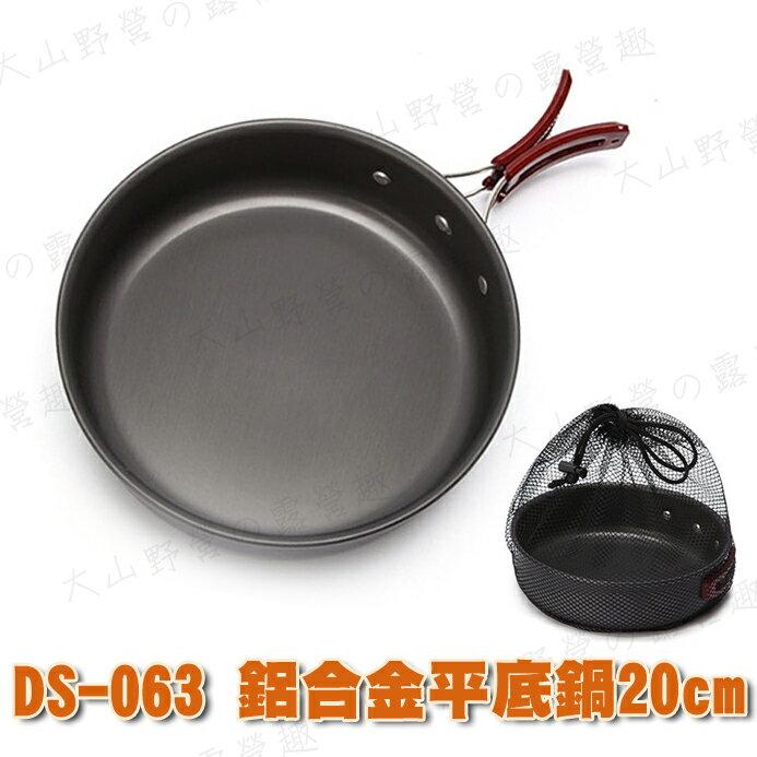 【露營趣】中和安坑 DS-063 鋁合金平底鍋 20cm 摺疊把手 煎盤 煎鍋 平底鍋 非RHINO Primus