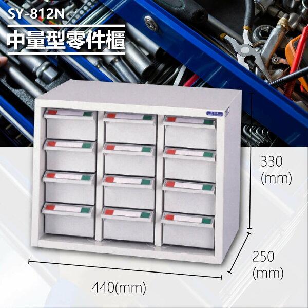 官方推薦【大富】SY-812N中量型零件櫃收納櫃零件盒置物櫃分類盒分類櫃工具櫃台灣製造