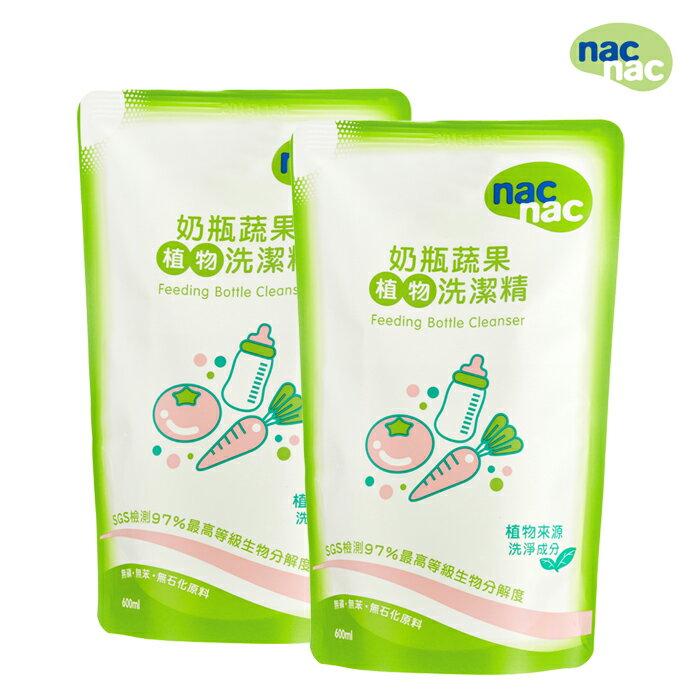 nac nac - 奶瓶蔬果洗潔精 補充包600ml -2包