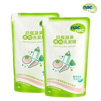 nac 奶瓶蔬果洗潔精 補充包