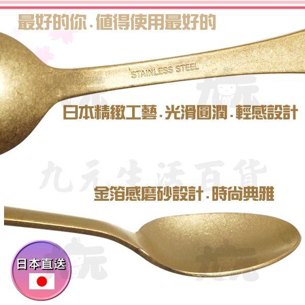 【九元生活百貨】日本製 金箔感磨砂湯匙 咖啡匙 甜點匙 日本直送