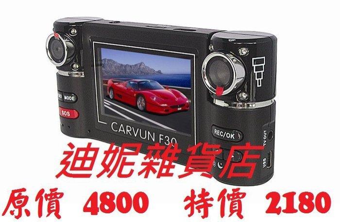 送 8G記憶卡 !! 雙鏡頭 F30 高解析 行車紀錄器 (非 PAPAGO MIO GARMIN GPS 導航機)(A030)DINISHOP