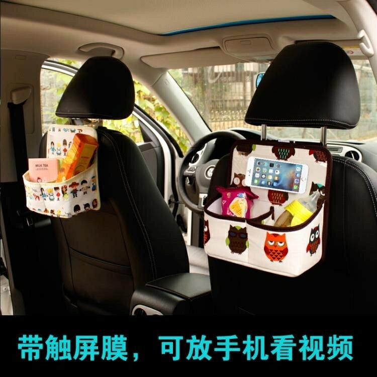 車掛袋 新款加厚牛津布汽車椅背置物袋卡通車載掛袋可愛寶寶用品收納袋
