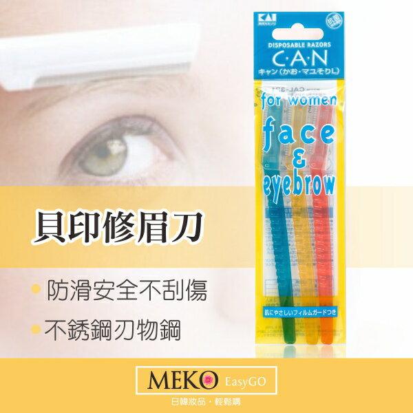 meko美妝生活百貨:【日本貝印】貝印修眉刀(3入)