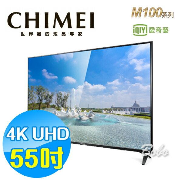 CHIMEI 奇美55吋 4K聯網 液晶顯示器 液晶電視 TL-55M100(含視訊盒) 內建愛奇藝