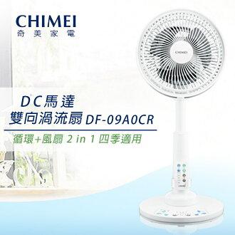 CHIMEI 奇美DC馬達雙向渦流扇 DF-09A0CR