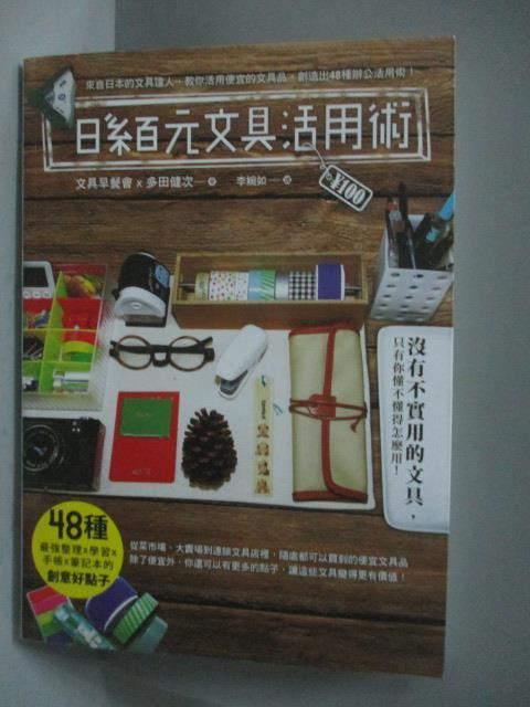 ~書寶 書T7/美工_MFG~日系百元文具活用術:48種最強整理x學習x手帳x筆記本的 好