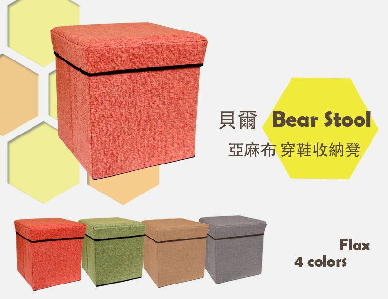 【新生活家具】四色可選 素色 亞麻布 收納箱 可折疊 收納凳 穿鞋椅 收納椅《貝爾》 非 H&D ikea 宜家
